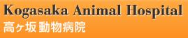 高ケ坂動物病院