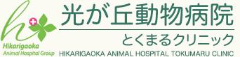 光が丘動物病院