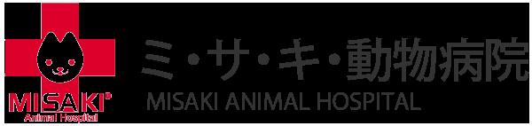 ミ・サ・キ・動物病院