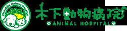木下動物病院