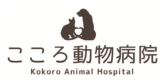 こころ動物病院