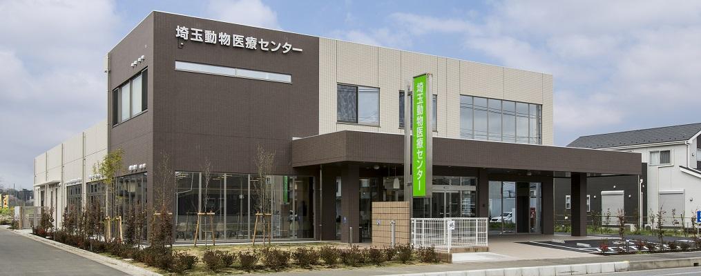 埼玉動物医療センター