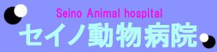 セイノ動物病院
