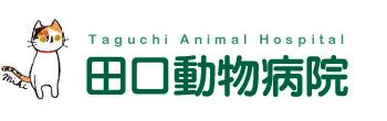 田口動物病院