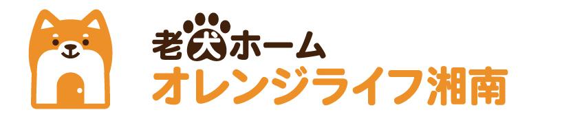 老犬ホーム オレンジライフ湘南