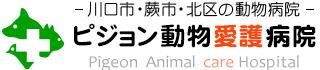 ピジョン動物愛護病院