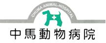 中馬動物病院