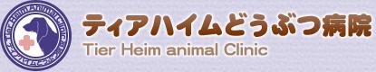 ティアハイム動物病院