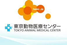 東京動物医療センター